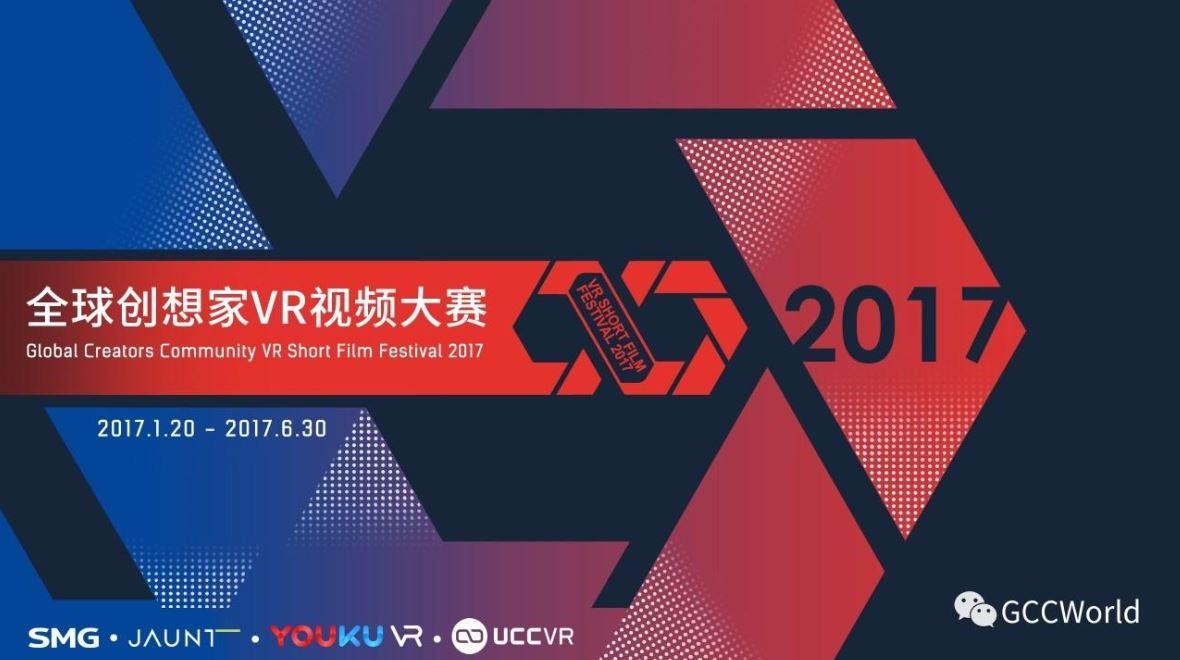 Global Creator Community VR Short Film Festival 2017